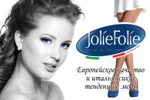 Jolie Folie, итальянское совершенство для ваших ног.